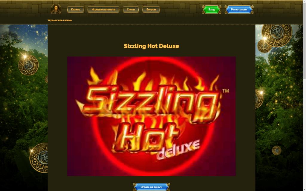 Ігровий автомат Sizzling Hot